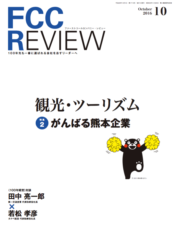 FCC REVIEW 2016年10月号