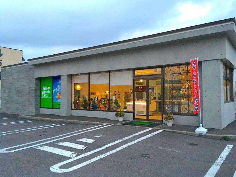(株)佐久精肉店 直営店